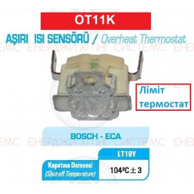 Датчик безопасности-контроля температуры тяги 104 градуса, ограничитель температуры, термостат предохранительный ЛИМИТ ТЕРМОСТАТ BOSCH ECA TERMET