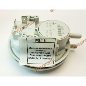 Датчик давления воздуха ПЛАСТИЧНЫЙ Пресостат HUBA 90/70 Pa, 2 сокетом