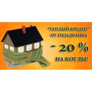 Тёплый кредит в Ощадбанке возобновлён.  Возврат 20% стоимости для твердотопливных котлов.