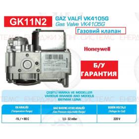 Газовый клапан  HONEYWELL VK4105G Baxi, Westen, Junkers. Mainfour, Quasar, Baymak, Luna 5665230 Б/У