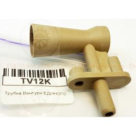 Трубка Вентури ЕДИНОГО, FERROLI  Domicompact, Domina, Domitop, Domiproject ; Производитель : КИТАЙ - Код товара : TV12K