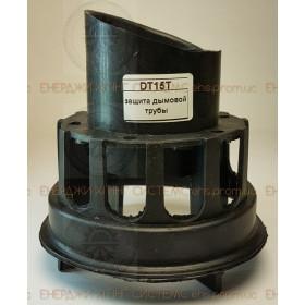 Защита дымовой трубы ; Производитель : EHS - Код товара : DT15T