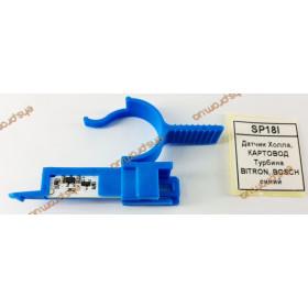 Датчик Холла, КАРТОВОД Турбина , BOSCH синий ; Производитель : BITRON - Код товара : SP18I